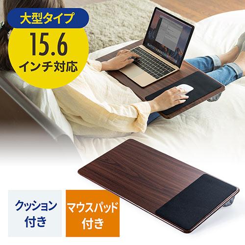 膝上テーブル(ノートパソコン・タブレット・15.6インチ・ラップトップテーブル・木目調・ワイド・マウスパッド付き)