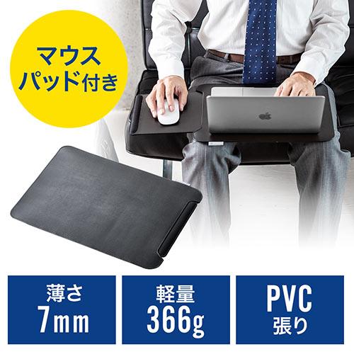 ひざ上テーブル(膝上テーブル・ノートパソコン・タブレット・マウスパッド内蔵・13.3インチ・ラップトップテーブル・PVC張り・テレワーク・在宅勤務・ブラック)