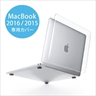 MacBook 2016/2015ハード...
