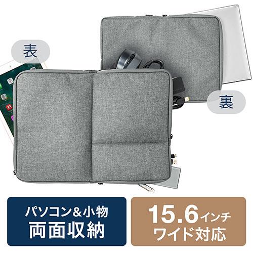 PCインナーケース(15.6インチ対応・両面収納・PCインナーバッグ・Surface Book2/Surface Laptop対応・グレー)