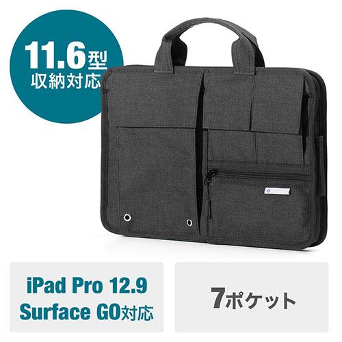 【本決算セール】タブレットバッグ(パソコンタブレットケース・11.6インチ対応・Surface GO/iPad Pro 12.9インチ収納対応・小物ポケット付き・バッグインバッグ・ブラック)