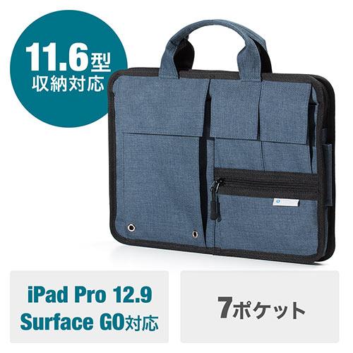 タブレットバッグ(パソコンタブレットケース・11.6インチ対応・Surface GO/iPad Pro 12.9インチ収納対応・小物ポケット付き・バッグインバッグ・ネイビー)