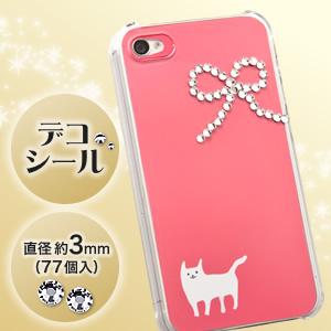サンワダイレクトiPhone・スマートフォンデコシール(ラインストーン・ホワイト・ss12・直径3mm)