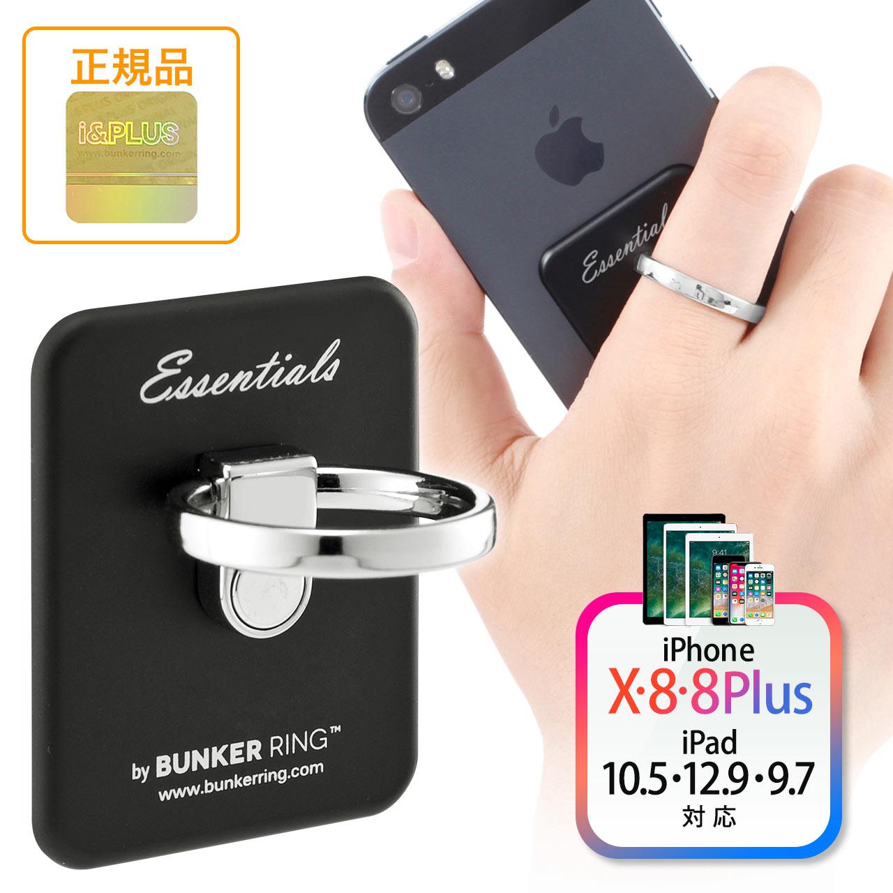 バンカーリング3(iPhone・iPad対応・Essential・正規品・ブラック)【ネコポス送料無料】 サンワダイレクト サンワサプライ 200-IPP017BK