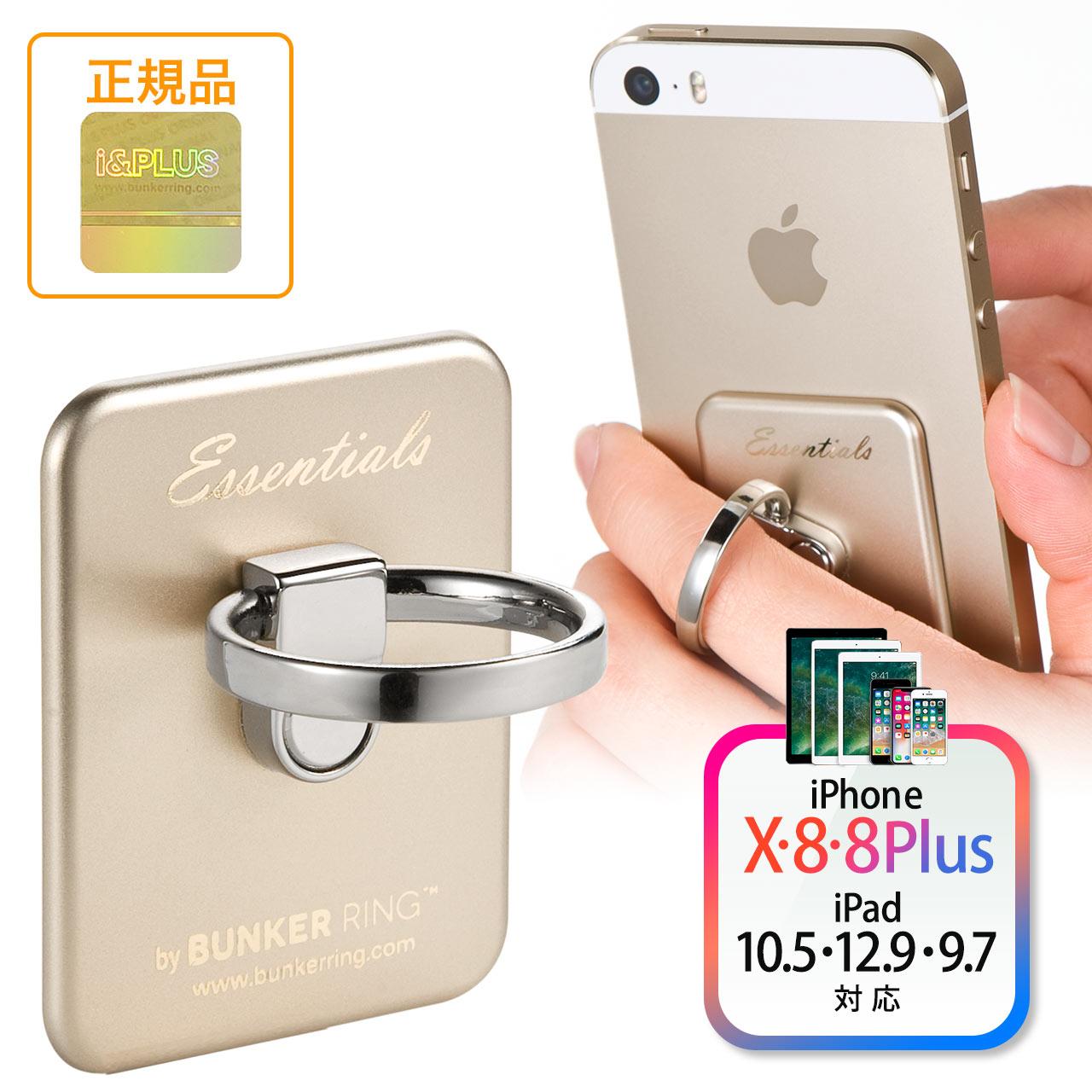 バンカーリング3(iPhone・iPad対応・Essential・正規品・ゴールド)【ネコポス送料無料】 サンワダイレクト サンワサプライ 200-IPP017GD