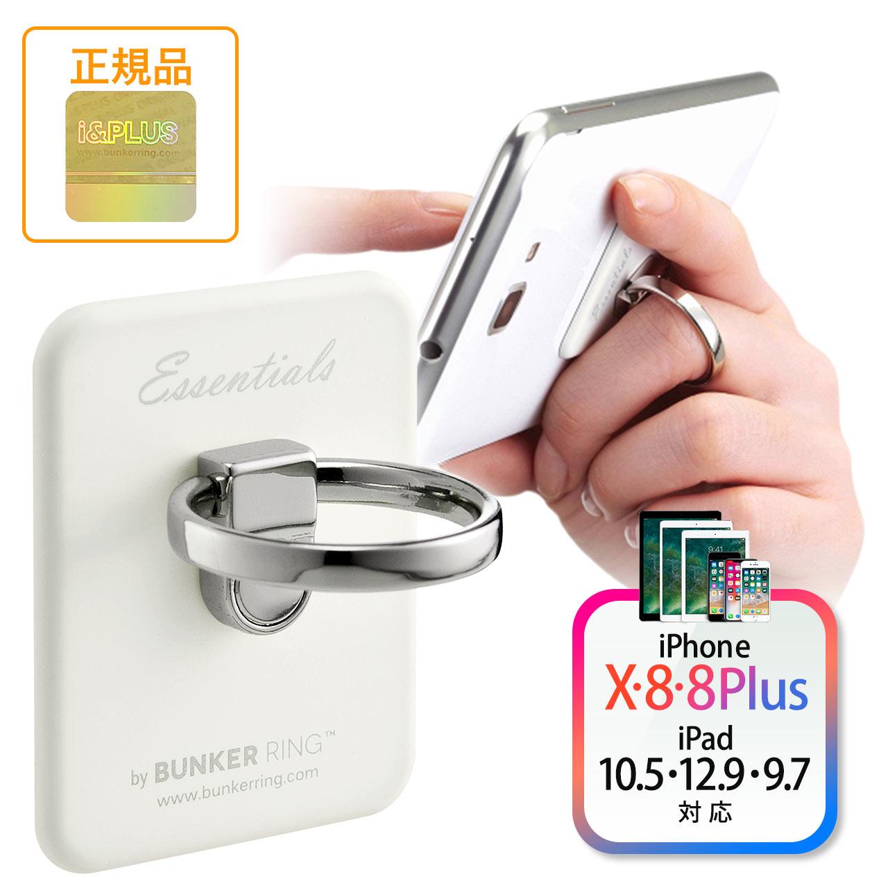 バンカーリング3(iPhone・iPad対応・Essential・正規品・ホワイト)【ネコポス送料無料】 サンワダイレクト サンワサプライ 200-IPP017W