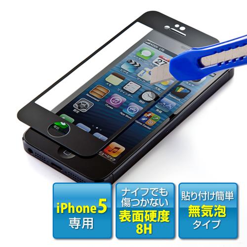 【クリックで詳細表示】iPhone5液晶保護フィルム(強化ガラス仕様・気泡ゼロ・8H・ブラック) 200-LCD010BK
