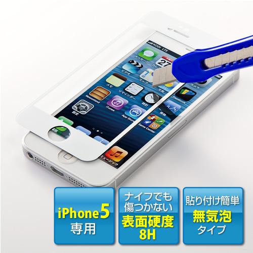 【クリックで詳細表示】iPhone5液晶保護フィルム(強化ガラス仕様・気泡ゼロ・8H・ホワイト) 200-LCD010W
