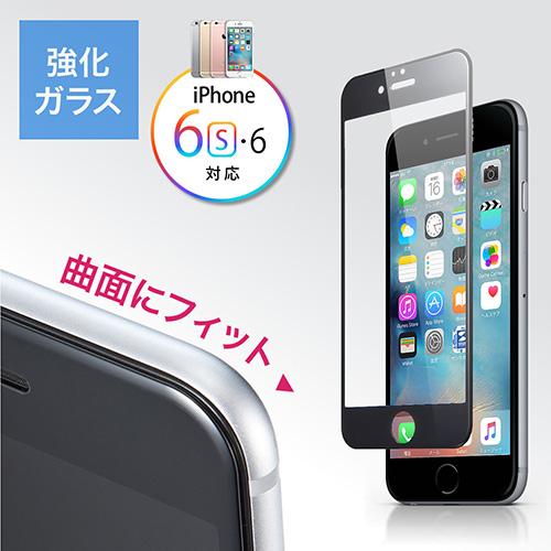 【クリックで詳細表示】iPhone 6s・6液晶保護強化ガラスフィルム(旭硝子製・3D Touch・Touch ID対応・硬度9H・ラウンド形状・ブラック) 200-LCD026BK