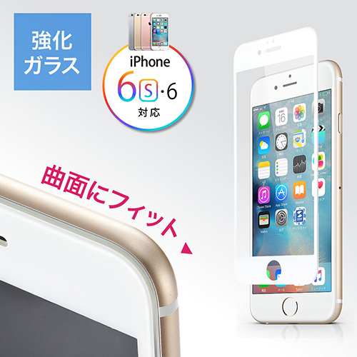 iphone 6 touch id iphone 6s 6液晶保護強化ガラスフィルム 旭硝子製 3d touch touch id対応 硬度9h 15096