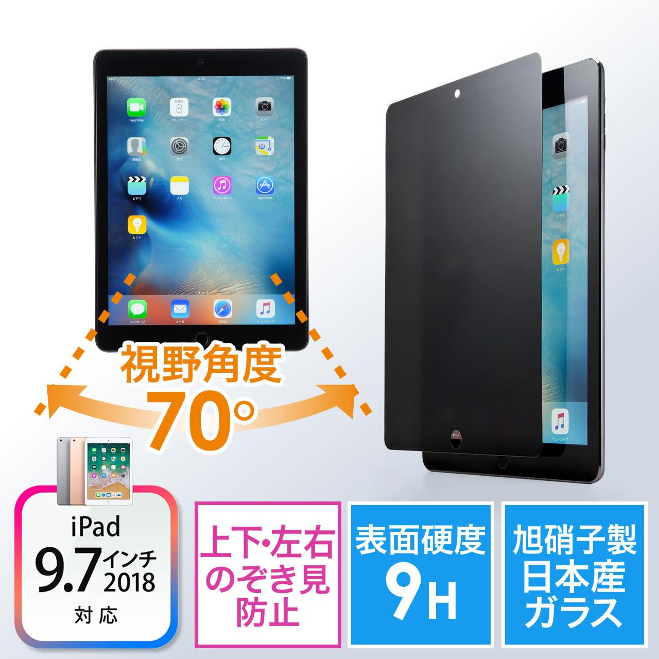 iPadフィルム(プライバシーフィルム・9.7インチiPad Pro・9.7インチiPad(2018/2017)・iPad Air2/Air) サンワダイレクト サンワサプライ 200-LCD030P