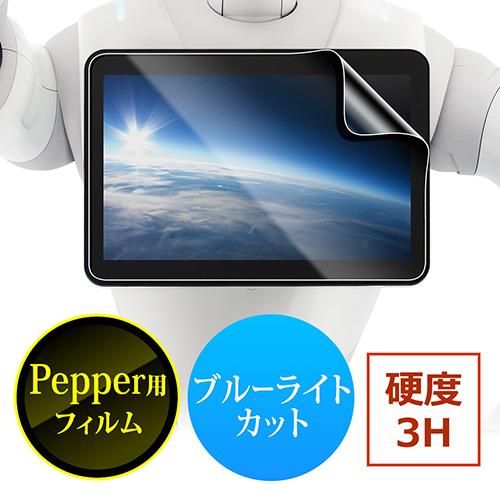 【今月のおすすめ品セール】Pepper専用液晶保護フィルム(ソフトバンク社製ペッパー専用・衝撃吸収・反射防止・傷防止・硬度3H・厚さ0.28mm)