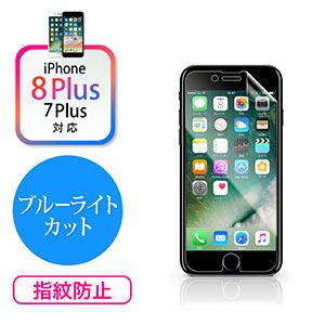 iPhone 7 Plus専用ブルーライトカットフィルム