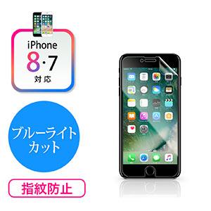 iPhone 7専用ブルーライトカットフィルム