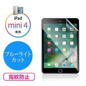 iPad mini 4専用ブルーライトカットフィルム