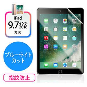 9.7インチiPad Pro/iPad Air2専用ブルーライトカットフィルム