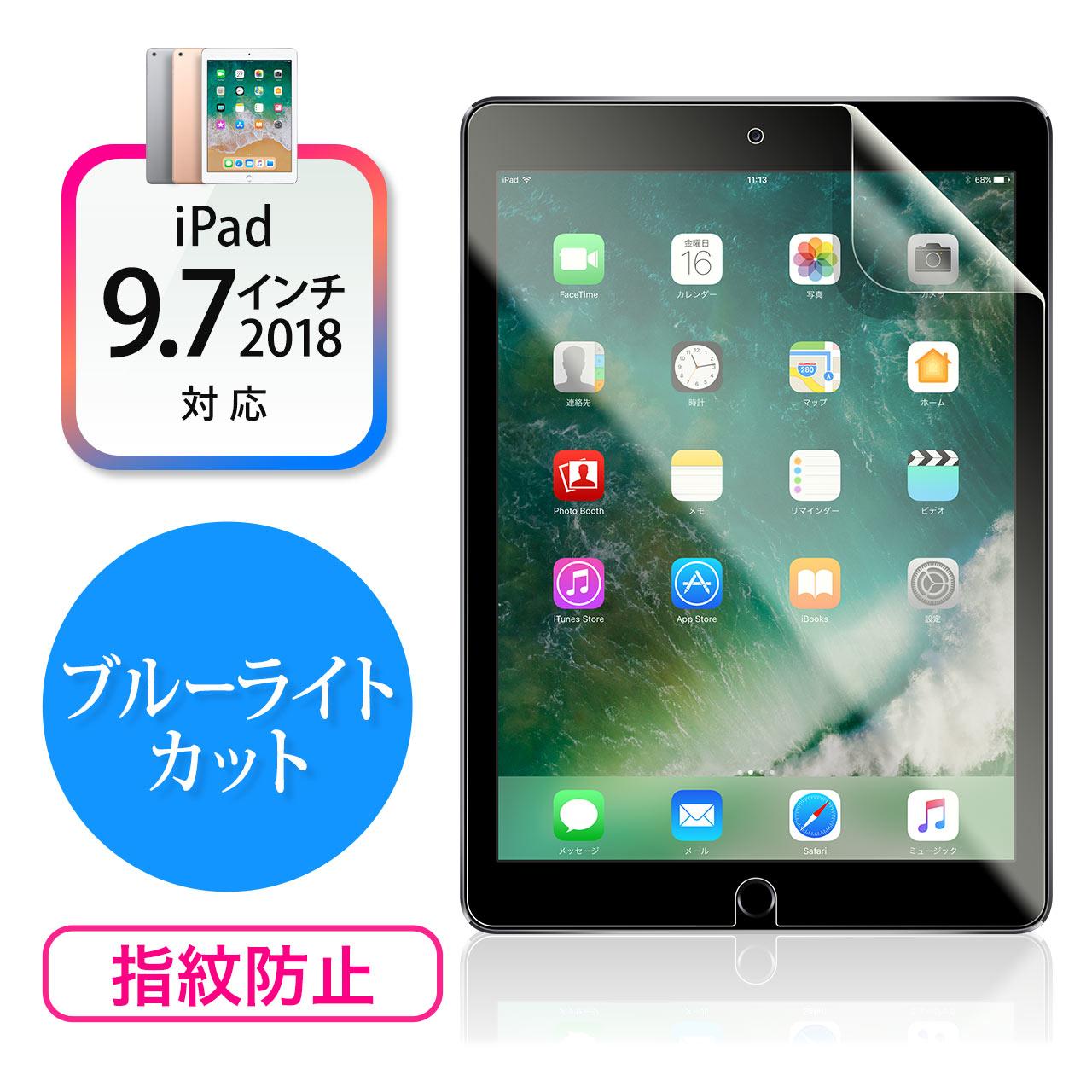 9.7インチiPad Pro/9.7インチiPad(2018/2017)/iPad Air2/Airブルーライトカットフィルム(硬度2H・反射防止・指紋防止) サンワダイレクト サンワサプライ 200-LCD045B