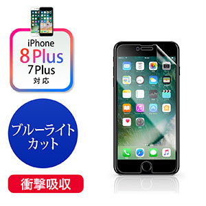 iPhone 7 Plus専用衝撃吸収ブルーライトカットフィルム