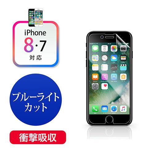iPhone 8/7衝撃吸収ブルーライトカットフィルム(硬度3H・抗菌・反射防止・指紋防止)