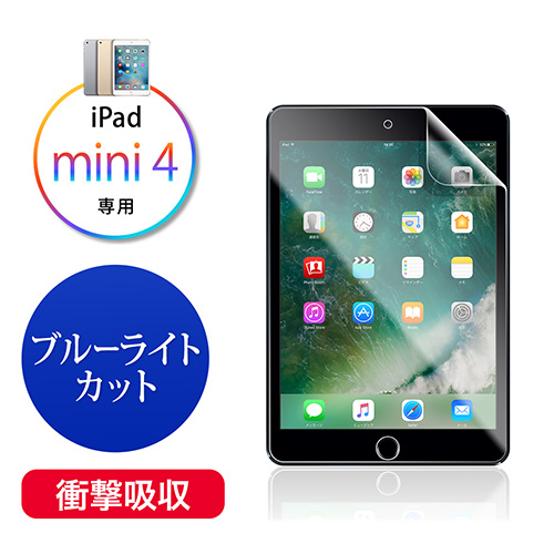 iPad mini(2019)衝撃吸収ブルーライトカットフィルム(硬度3H・抗菌・反射防止・指紋防止)