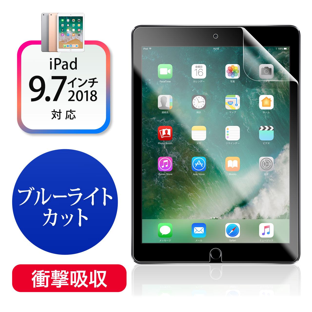 9.7インチiPad Pro/9.7インチiPad(2018/2017)/iPad Air2/Air衝撃吸収ブルーライトカットフィルム(硬度3H・抗菌・反射防止・指紋防止) サンワダイレクト サンワサプライ 200-LCD048S