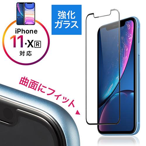 iPhone XR画面保護強化ガラスフィルム(インカメラ撮影対応・硬度9H・ラウンド形状・アタッチメント付き・ブラック)