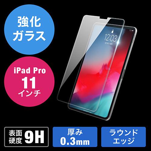 11インチiPad Pro2018画面保護強化ガラスフィルム(11インチiPad Pro・薄さ0.3mm・硬度9H・ラウンド形状・クリア)