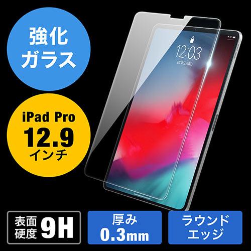 12.9インチiPad Pro2018画面保護強化ガラスフィルム(12.9インチiPad Pro・薄さ0.3mm・硬度9H・ラウンド形状・クリア)
