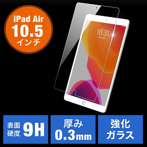 【オフィスアイテムセール】iPad Air 2019ガラス保護フィルム(ガラスフィルム・保護フィルム・硬度9H・厚み0.3mm・アタッチメント付き・10.5インチ)