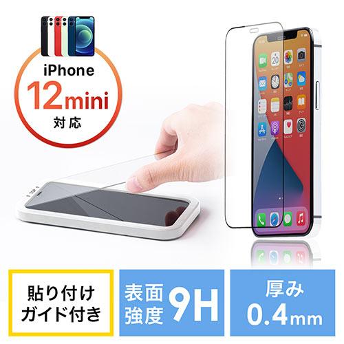 iPhone12 miniガラスフィルム(インカメラ撮影対応・硬度9H・ラウンド形状・アタッチメント付き・ブラック)