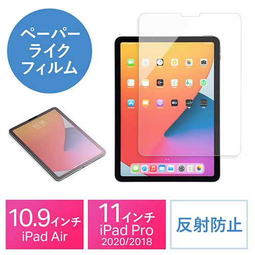 ペーパーライクフィルム(10.9インチiPad Air4・反射防止・傷防止・3H)
