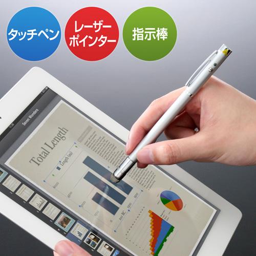 【クリックでお店のこの商品のページへ】レーザーポインタータッチペン(iPad・タブレットPC対応・指示棒機能付) 200-LPP012
