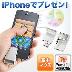 サンワダイレクトiPhone用ワイヤレスプレゼンターキット(iPresenter)