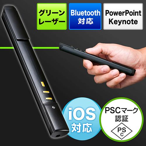 【オフィスアイテムセール】レーザーポインター(グリーンレーザー・2.4GHz・Bluetooth・iPhone・iPad対応・PowerPoint対応)