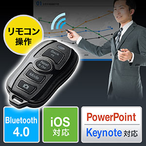 プレゼンリモコン(Bluetooth4.0・PowerPoint・Keynote・iOS)