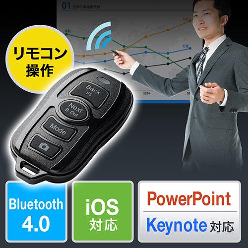 【オフィスアイテムセール】プレゼンリモコン(ワイヤレスプレゼンター・ブルートゥース4.0・PowerPoint・Keynote・iOS)