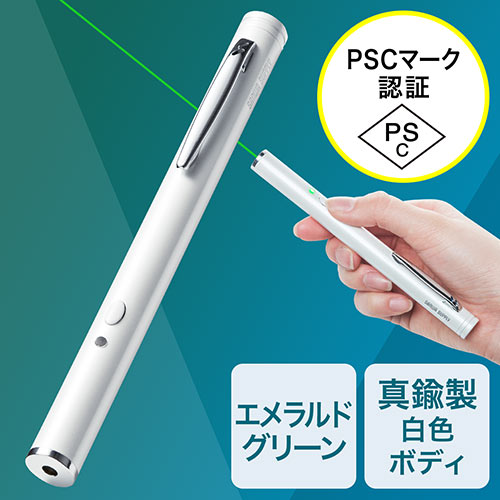 【オフィスアイテムセール】レーザーポインター(グリーン・PSCマーク認証・耐寒・クリップ付き)