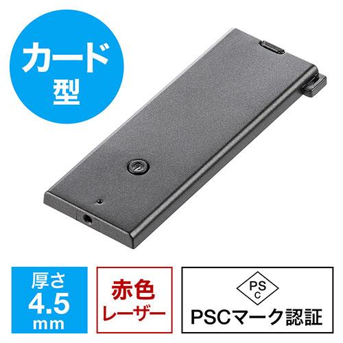 【週替わりセール】レーザーポインター(カード型・コンパクト・ストラップ対応・赤色・PSCマーク認証)