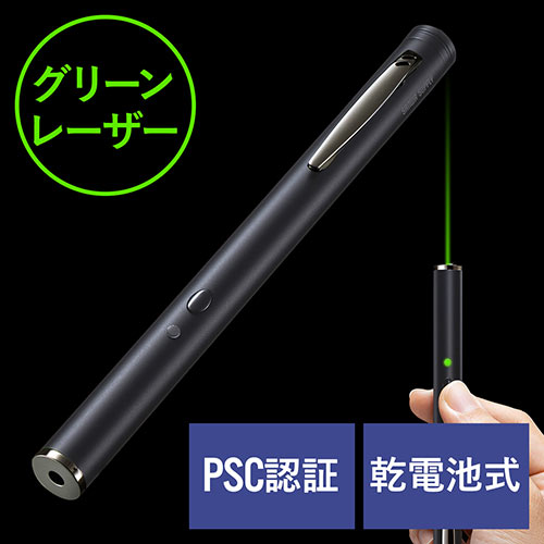 レーザーポインター(グリーンレーザー・ポインター・PSCマーク認証・クリップ付き)