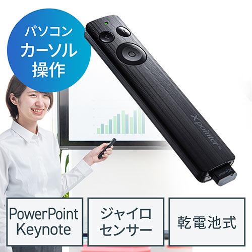 【オフィスアイテムセール】プレゼンテーションマウス(イメージポインター・プレゼンテーション・パワーポインターリモコン・ブラック)