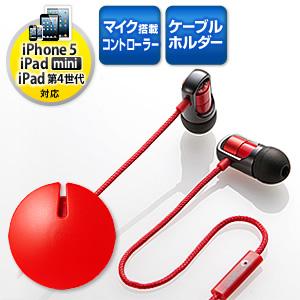 サンワダイレクト【わけあり在庫処分】 iPhone5・4Sイヤホン(マイク&リモコン機能・巻き取りホルダー付・レッド)