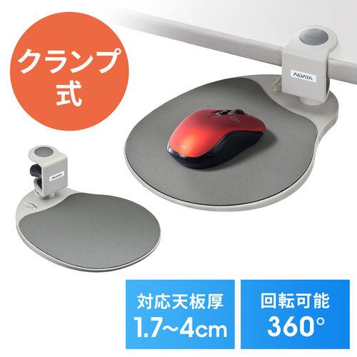 マウステーブル(360度回転・クランプ式・ポリエチレン布マウスパッド・ライトグレー)