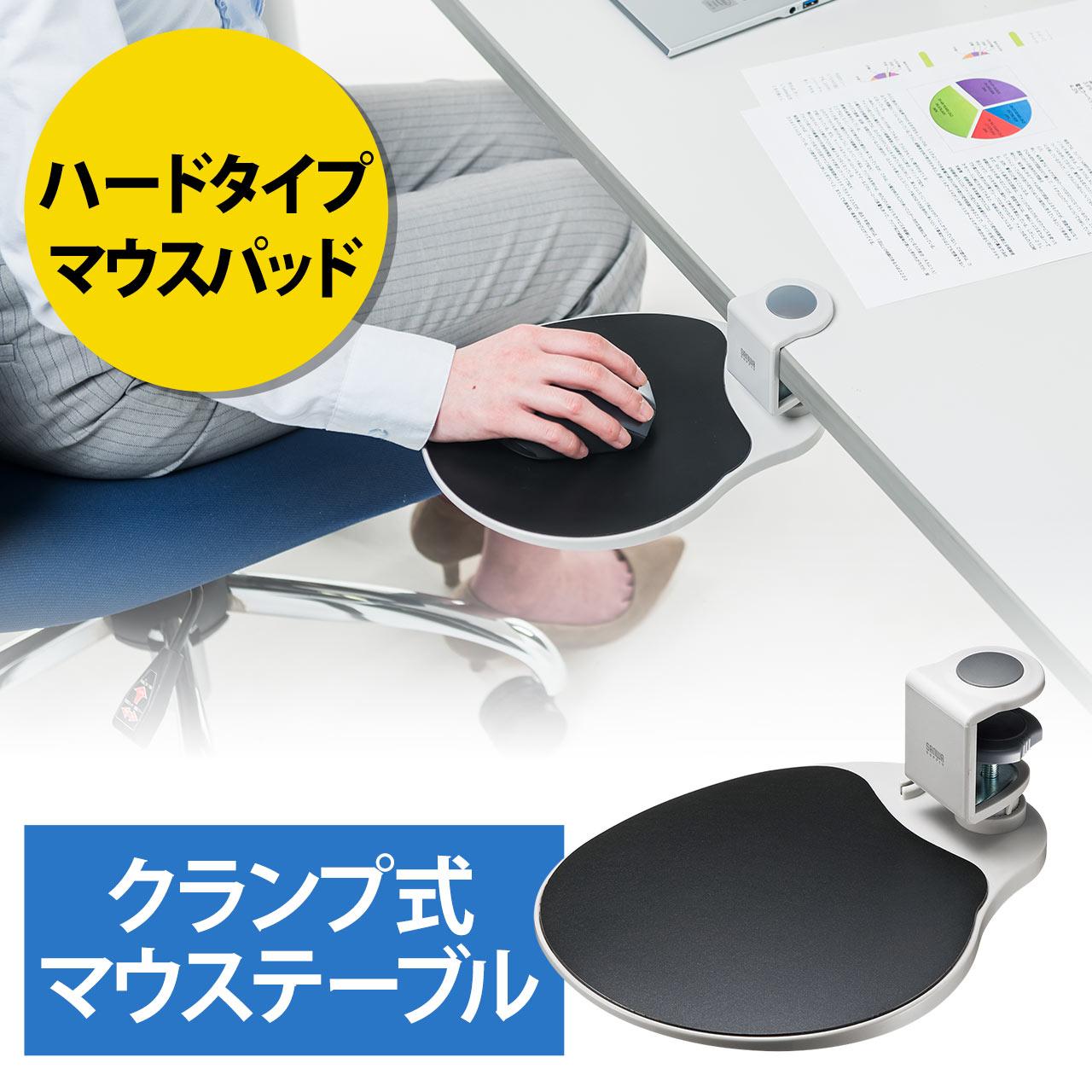 マウステーブル(360度回転・クランプ式・硬質プラスチックマウスパッド・ライトグレー) サンワダイレクト サンワサプライ 200-MPD021W