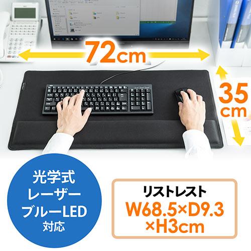超大型リストレスト付きマウスパッド(キーボード/マウス用・手首・肘・疲労軽減・光学式/レーザー式/ブルーLED式対応)