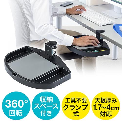 マウステーブル(360度回転・クランプ式・小物収納スペース付き)