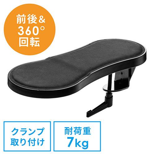 マウステーブル(スライド式・パソコン・マウス・キーボード・肘置き・リストレスト・エルゴノミクス・クランプ取り付け・ブラック)
