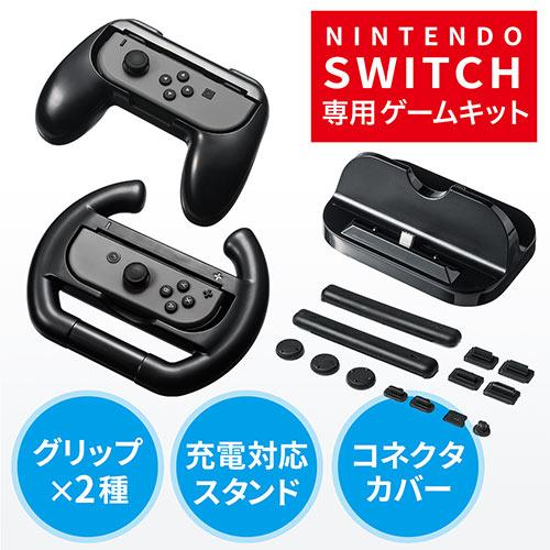 Nintendo Switch マルチファンクションキット(ニンテンドースイッチ・ゲームパッド型・ハンドル型・クレードルスタンド・コネクタカバー)