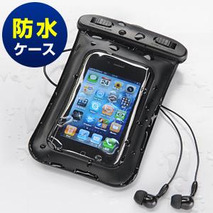 シースルー防水ケース(iPhone&iPod対応)