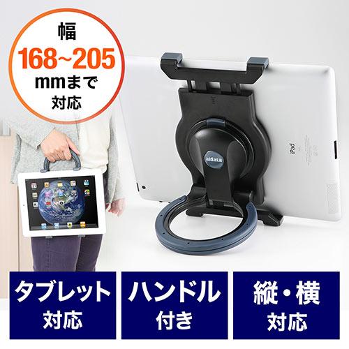 タブレットハンドル付きケース(iPad Air 2019 対応)