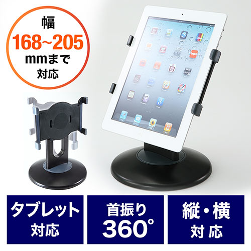 タブレットPCスタンド(回転・iPad Air 2019 対応)